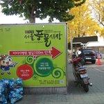 head to seoul flea market