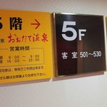5階の温泉表示