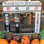 Entrance to Ryokan with welcome greeting.