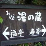 Photo de Yunokura