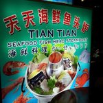 Photo de Tian Tian Seafood Restaurant