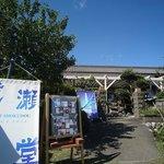Doze Shokudo