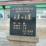 Yongtia Princess Tomb