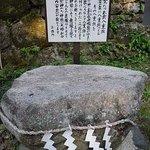 縁結びの石
