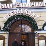 Музей русской водки и ресторан