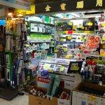 Wan Chai Electronics Centre. Hong Kong Island.
