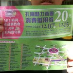 Coupon for the carnival