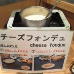 チーズフォンデュ 珍しい