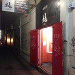 Unassuming Entrance down an Alleyway.