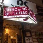Vino and Tapas entrance