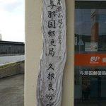 日本最西端の郵便局、与那国郵便局久部良分室。