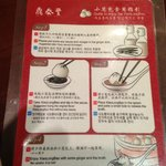 Instructions on how to eat Soup Dumplings
