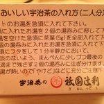 祇園辻利のお茶