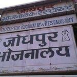 Jodhpur bhojnalaya
