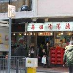 famous beef noodle near the Tin Hau MTR