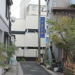 La ruelle où se situe le Nakazono Ryokan