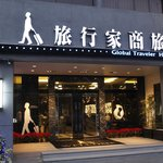 グローバル トラベラー ホテル 高雄市