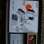 最高な年賀状、手造り額縁入り,中国製の干支入り墨。