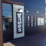Photo of Hoshino Coffee, Fujimino