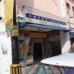 The shophouse front