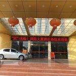 Dafuhao Hotel