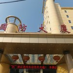 Name of the hotel in Chinese characters