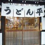 02_お店入り口
