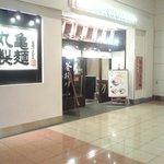 13.04.04【丸亀製麺羽田空港】店頭