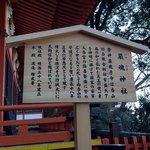 奥社の厳魂神社