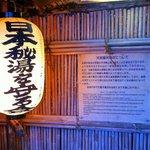 The outdoor secret onsen
