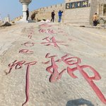 Inscribed Chinese characters on a giant sized rock