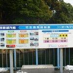 竹生島港の案内板