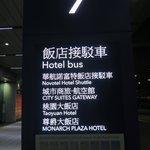 空港のシャトルバス乗り場は9番