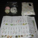 豆餅と招福団子