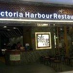 Victoria Harbour Restaurant照片