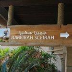 Entrance to Jumeirah Sceirah