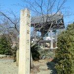 石碑&一つ鐘