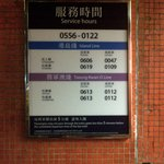 MTR Exit - Train Schedule - 20m from hotel entrance