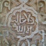 inside Nasrid Palace