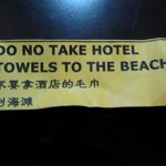 No towels to Beach