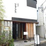 別館「芋と串」