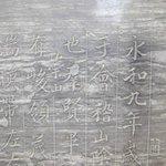 「蘭亭序」石碑、書き出し部分