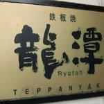ryutan teppanyaki
