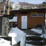 共同浴場「寺の湯」は一般客は300円。宿泊客は無料