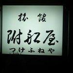 附船屋02