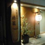 浅草ホテル旅籠