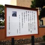 13.07.14【福沢諭吉旧宅】案内板
