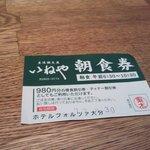 13.07.14【フォルツァ大分】朝食券