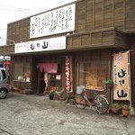 Nakatsu Karaage Moriyama Manda Main Store