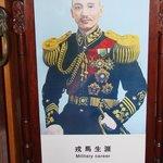 General Chiang (Jiang to China)
